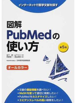 図解PubMedの使い方 インターネットで医学文献を探す 第5版