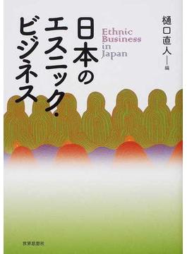 日本のエスニック・ビジネス