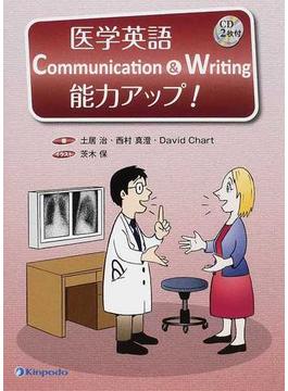 医学英語Communication & Writing能力アップ!
