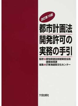 都市計画法開発許可の実務の手引 改訂第19版