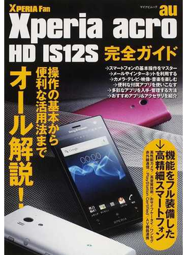Xperia acro HD IS12S完全ガイド au 操作の基本から便利な活用法までオール解説!