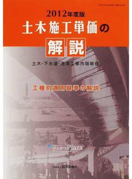 土木施工単価の解説 土木・下水道・港湾工事市場単価 工種別適用基準の解説 2012年度版