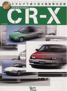 ホンダCR−X カタログで振り返る国産車の足跡