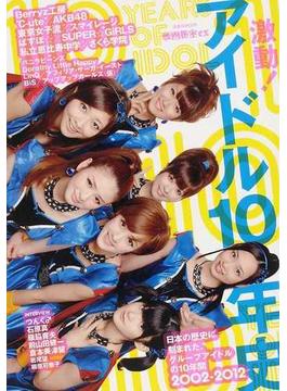 激動!アイドル10年史 日本の歴史に刻まれた、グループアイドルの10年間 2002−2012
