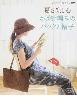 夏を楽しむかぎ針編みのバッグと帽子