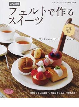 フェルトで作るスイーツ My Favorite Felt Sweets! すべて作り方付き 改訂版(レディブティックシリーズ)