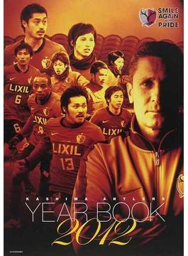 KASHIMA ANTLERS YEAR BOOK 2012