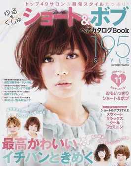 ゆる*くしゅショート&ボブヘアカタログBook 195 STYLE トップ49サロンの最旬スタイルたっぷり!