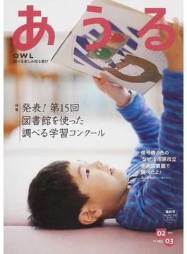 あうる 調べる楽しみ知る喜び NPO図書館の学校機関誌 No.105(2012年2+3月号)