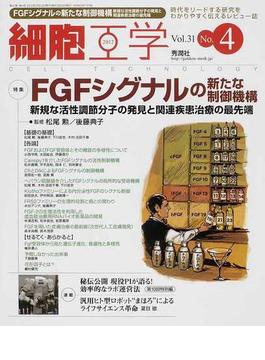 細胞工学 時代をリードする研究をわかりやすく伝えるレビュー誌 Vol.31No.4(2012) 特集FGFシグナルの新たな制御機構