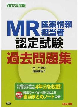 MR認定試験過去問題集 医薬情報担当者 2012年度版