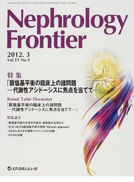 Nephrology Frontier Vol.11No.1(2012.3) 特集酸塩基平衡の臨床上の諸問題−代謝性アシドーシスに焦点を当てて−