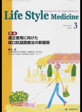 Life Style Medicine Journal of Life Style Medicine vol.6no.1(2012−3) 特集適正使用に向けた経口抗凝固療法の新展開