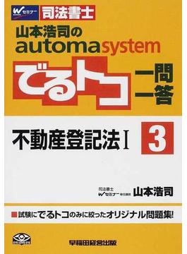 山本浩司のautoma systemでるトコ一問一答 司法書士 3 不動産登記法 1