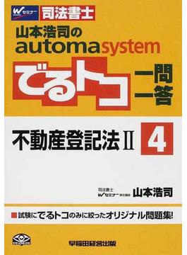 山本浩司のautoma systemでるトコ一問一答 司法書士 4 不動産登記法 2