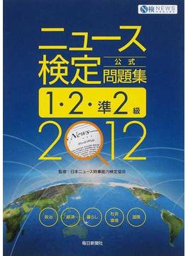 ニュース検定公式問題集1・2・準2級 2012