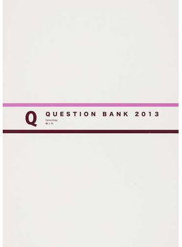 QUESTION BANK医師国家試験問題解説 2013vol.4Q 産婦人科総論・婦人科各論