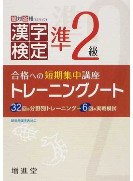 漢字検定準2級トレーニングノート 合格への短期集中講座 改訂版