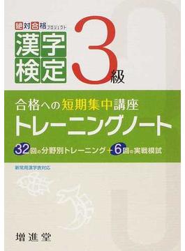 漢字検定3級トレーニングノート 合格への短期集中講座 3訂版