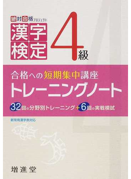 漢字検定4級トレーニングノート 合格への短期集中講座 3訂版