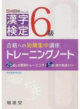 漢字検定6級トレーニングノート 合格への短期集中講座