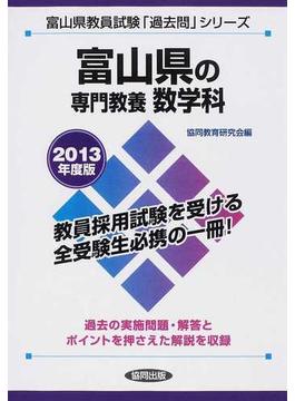 富山県の専門教養数学科 2013年度版