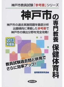 神戸市の専門教養保健体育科 2013年度版