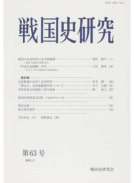 戦国史研究 第63号