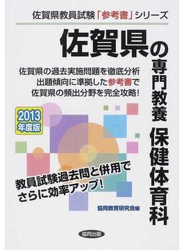 佐賀県の専門教養保健体育科 2013年度版