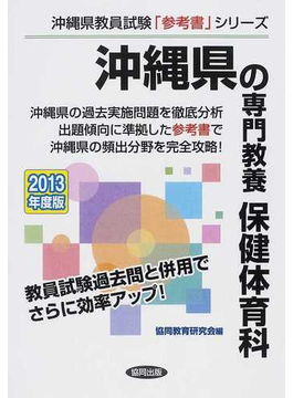 沖縄県の専門教養保健体育科 2013年度版