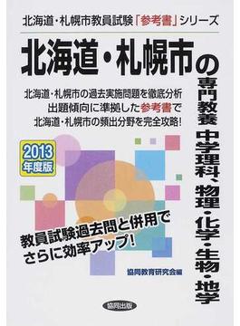 北海道・札幌市の専門教養中学理科、物理・化学・生物・地学 2013年度版