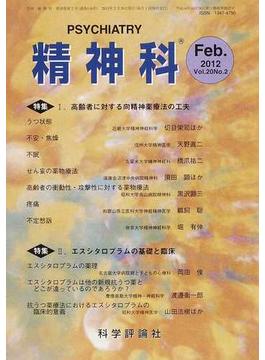 精神科 Vol.20No.2(2012Feb.) 特集Ⅰ高齢者に対する向精神薬療法の工夫 特集Ⅱエスシタロプラムの基礎と臨床