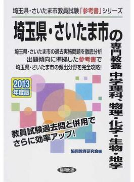 埼玉県・さいたま市の専門教養中学理科、物理・化学・生物・地学 2013年度版