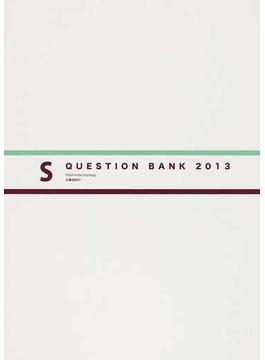 QUESTION BANK医師国家試験問題解説 2013vol.5S 耳鼻咽喉科