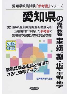 愛知県の専門教養中学理科、物理・化学・生物・地学 2013年度版