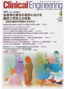 クリニカルエンジニアリング 臨床工学ジャーナル Vol.23No.4(2012−4月号) 特集血液浄化療法の進歩における臨床工学技士の役割