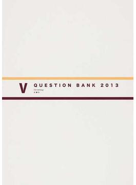 QUESTION BANK医師国家試験問題解説 2013vol.5V 皮膚科