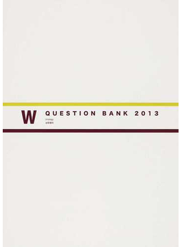 QUESTION BANK医師国家試験問題解説 2013vol.5W 泌尿器科