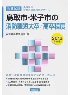 鳥取市・米子市の消防職短大卒/高卒程度 教養試験 2013年度版