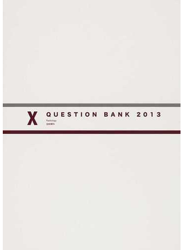 QUESTION BANK医師国家試験問題解説 2013vol.5X 放射線科