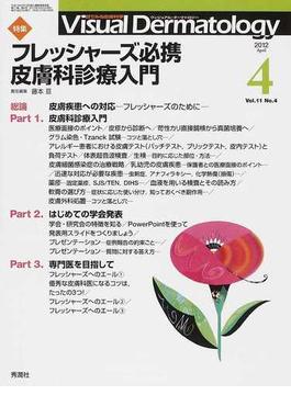 Visual Dermatology 目でみる皮膚科学 Vol.11No.4(2012−4) 特集フレッシャーズ必携皮膚科診療入門