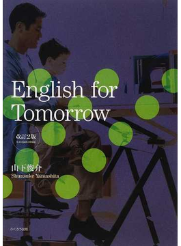 English for Tomorrow For the students of Kobe Women's University 改訂2版