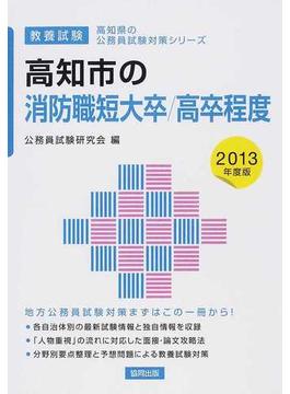 高知市の消防職短大卒/高卒程度 教養試験 2013年度版