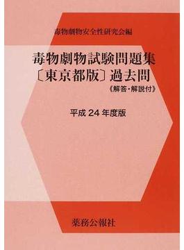 毒物劇物試験問題集〈東京都版〉過去問 平成24年度版