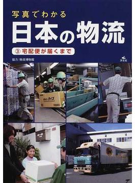 写真でわかる日本の物流 3 宅配便が届くまで