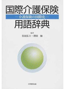 国際介護保険用語辞典 介護保険の国際化