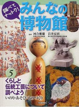 調べてナットク!みんなの博物館 5 くらしと伝統工芸について調べよう