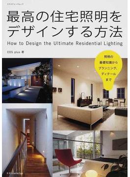 最高の住宅照明をデザインする方法(エクスナレッジムック)