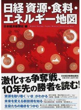 日経資源・食料・エネルギー地図