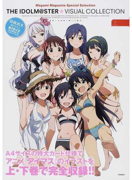 THE IDOLM@STER★VISUAL COLLECTION Megami Magazine Special Selection 上